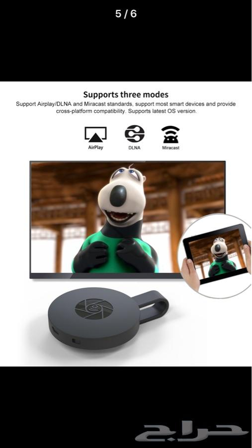 اعرض جوالك على شاشة التلفاز بتقنية HD