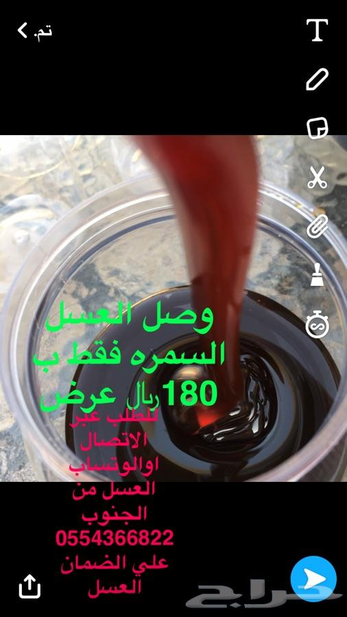عسل سمره وعسل للمتزوجين بأقل الاسعار شوف