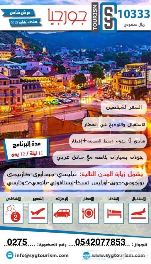 عروض سياحية تركيا وحورجيا