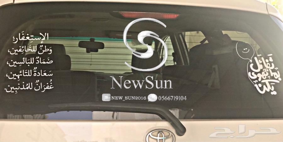 طباعة شعارات وعبارات على  السيارات