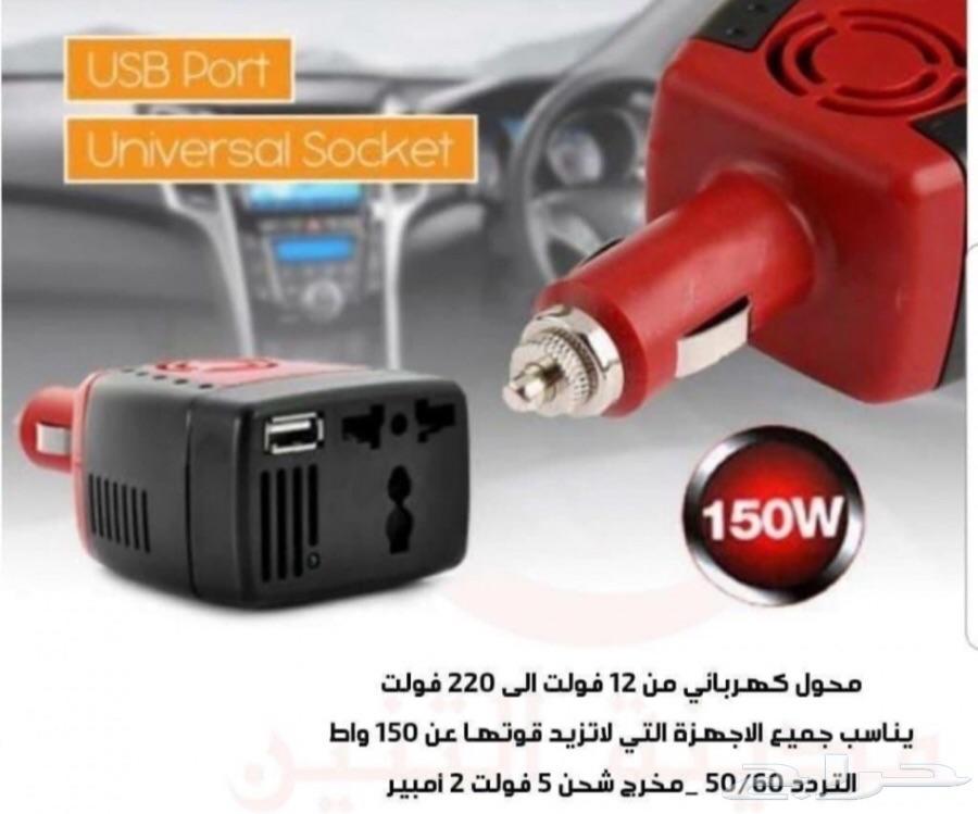 محول كهرباء 150 واط يحول كهرباء السيارة