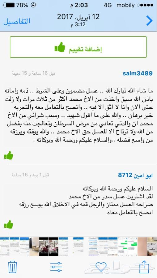 عسل سدر وسمر وطلح وصيفي مضمون وعلى الشرط