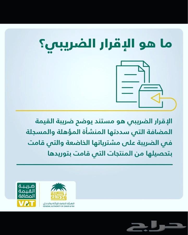 خدمات الزكاةوالدخل وضريبة القيمة المضافة