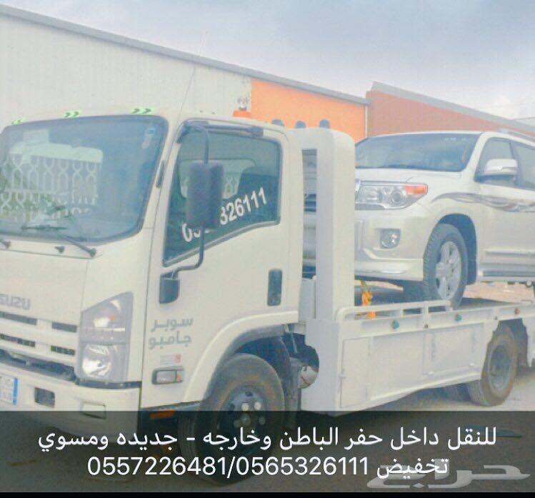 سطحه الرياض حفرالباطن 0557226481