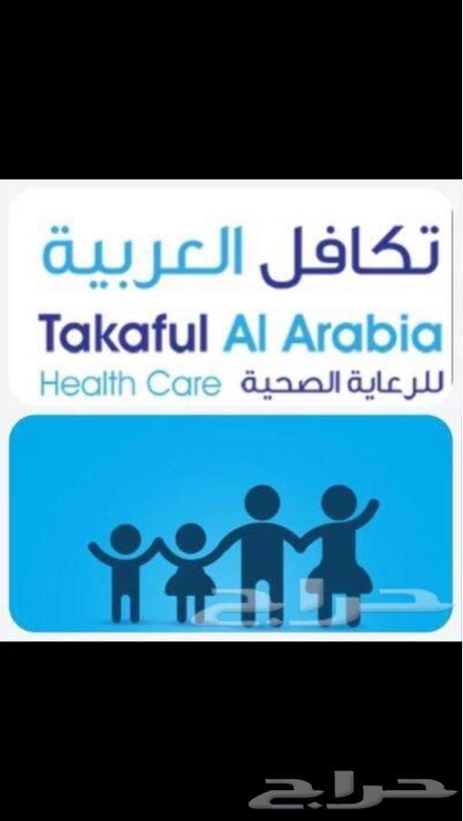 تكافل العربية بطاقة خصومات طبية ممتازه
