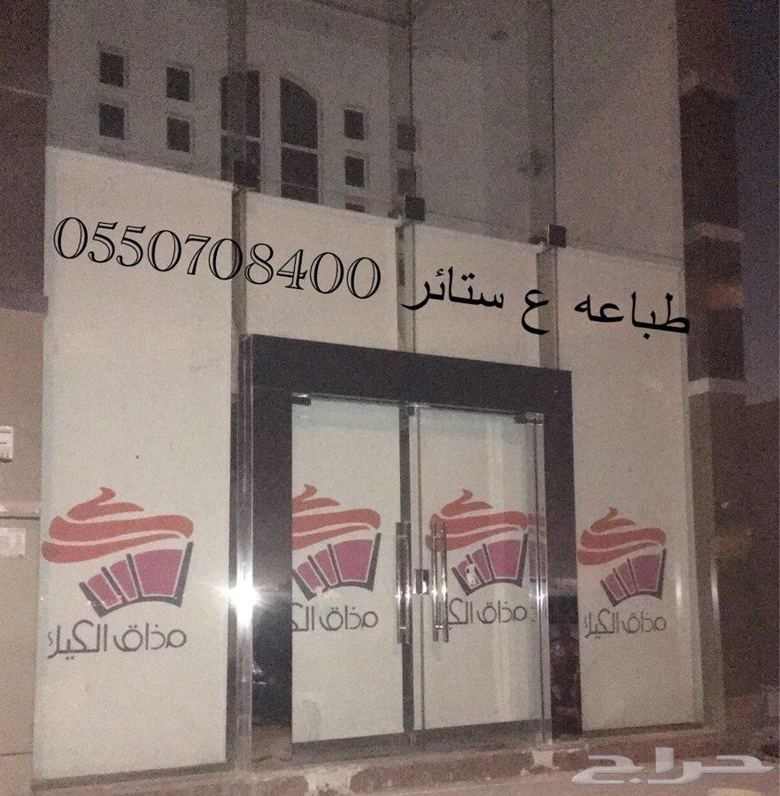 ستائر رول عازلة للشمس 250 بتركيب الرياض