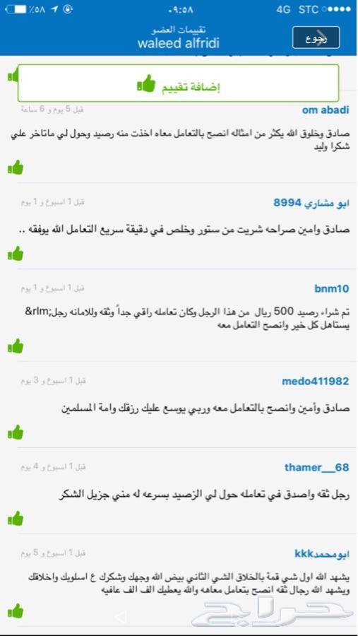ستور سعودي ( راجحي   اهلي  بطائق سوا )