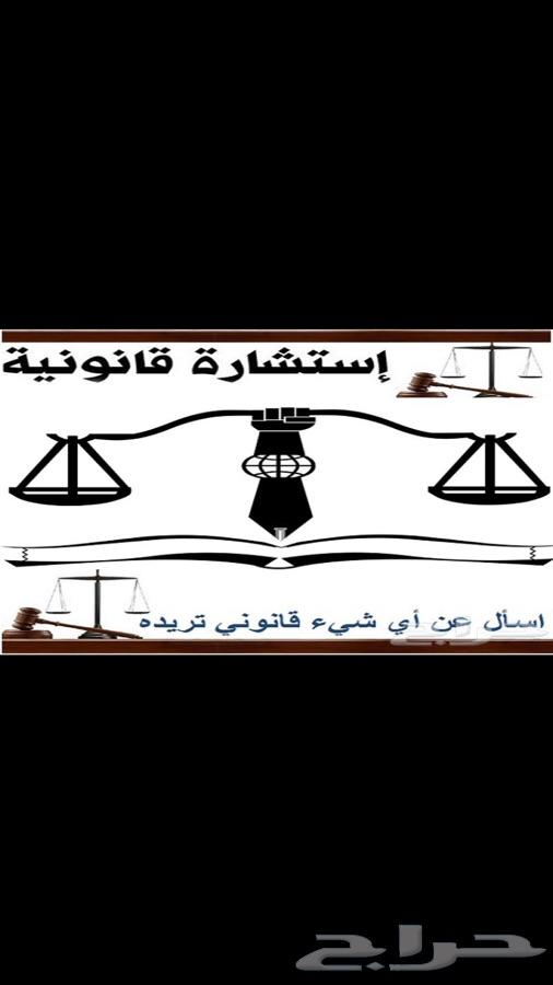 »  استشارات قضائيه و قانونيه