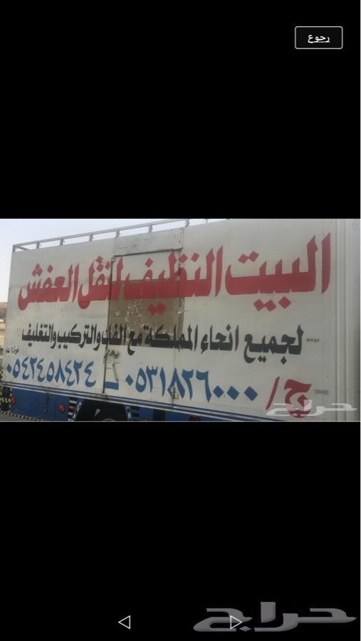 نقل العفش ابها خميس مشيط احد رفيده محايل