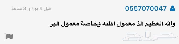 معمول أم محمد.. طااازج وهش ولذيييذ