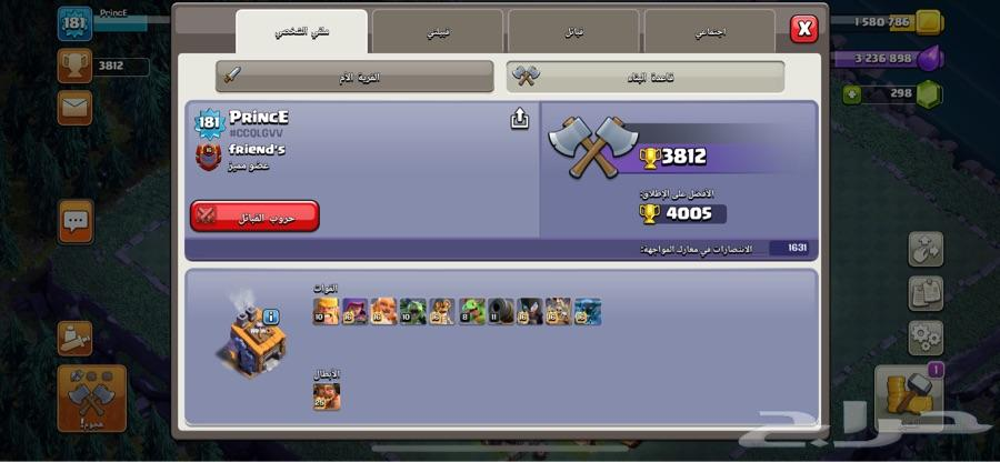 قرية كلاش لفل 181 clash of clans