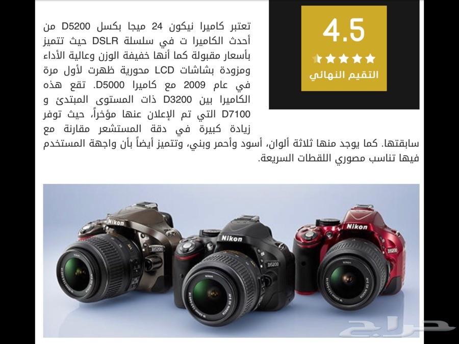 كاميرا احترافية نيكون d5200