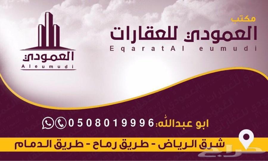 اراضي منح طريق رماح شرق الرياض