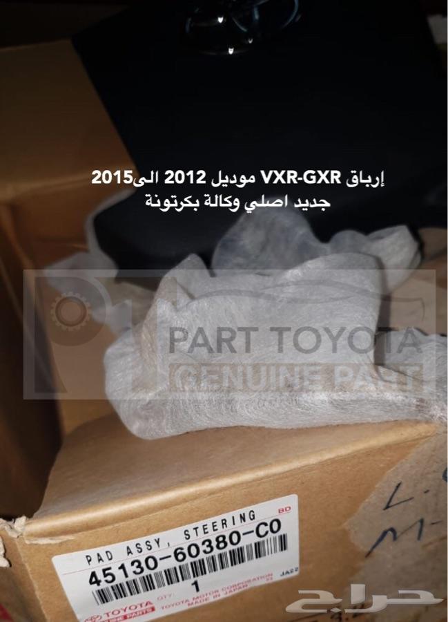 إرباق GXR -VXR 2012 2015 اصلي جديد وكالة