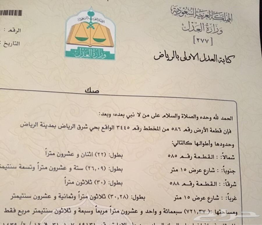 ارض للبيع زاويه شرق الرياض طريق رماح