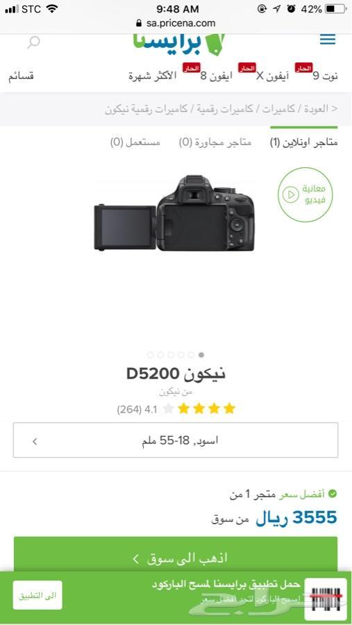 كاميرا نيكون D5200 NIKON 55mm-18mm