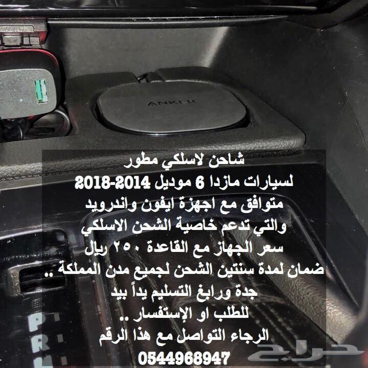 شاحن لاسلكي مطور لسيارات مازدا 6