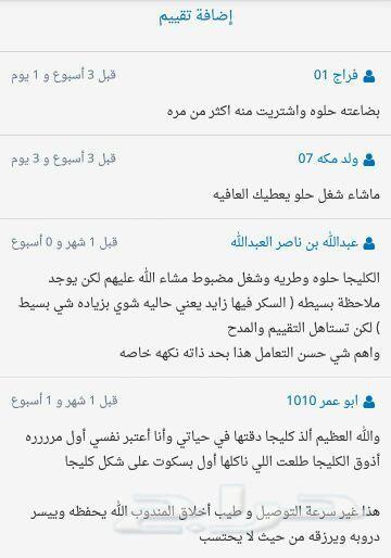 كليجا ومعمول قصينميةشغل بيت طازةومضمون
