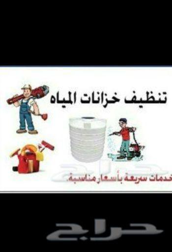 تنظيف غسيل خزانات بمكه رش دفان كشف تسربات