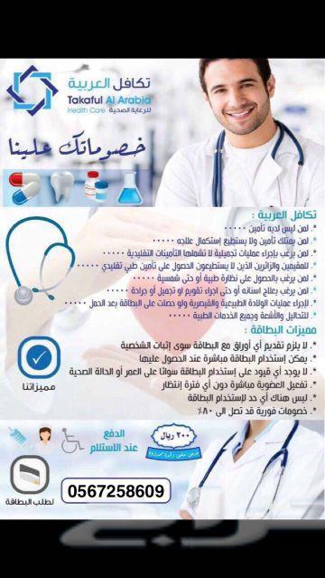 اقوى بطاقة تخفيض طبي لمن ليس لديه تأمين طبي