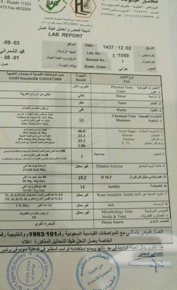 عسل سدر اصلي مفحوص وعلى الشرط
