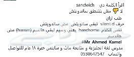 مدرس خصوصي لغة انجليزية بجدة 0539647547