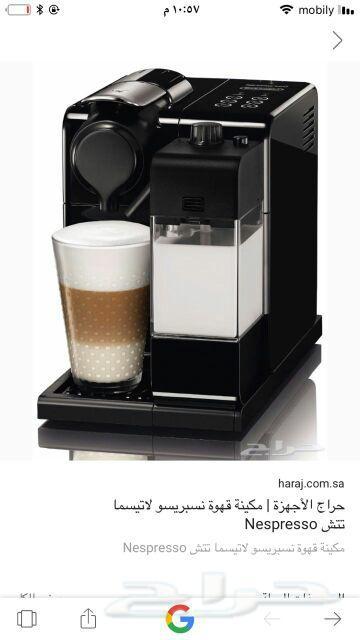 مكينه قهوه نسبريسو