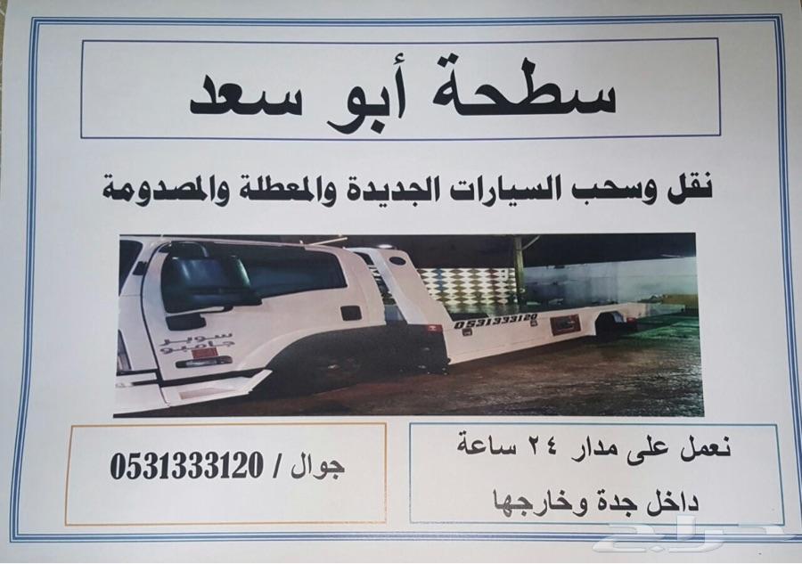 سطحة أبو سعد
