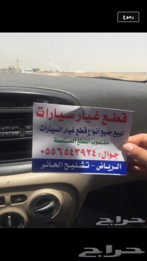 الرياض-تشليح الحائر