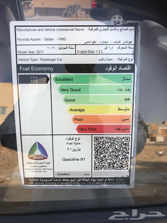 الرياض - اكسنت موديل 20117 ماشيه