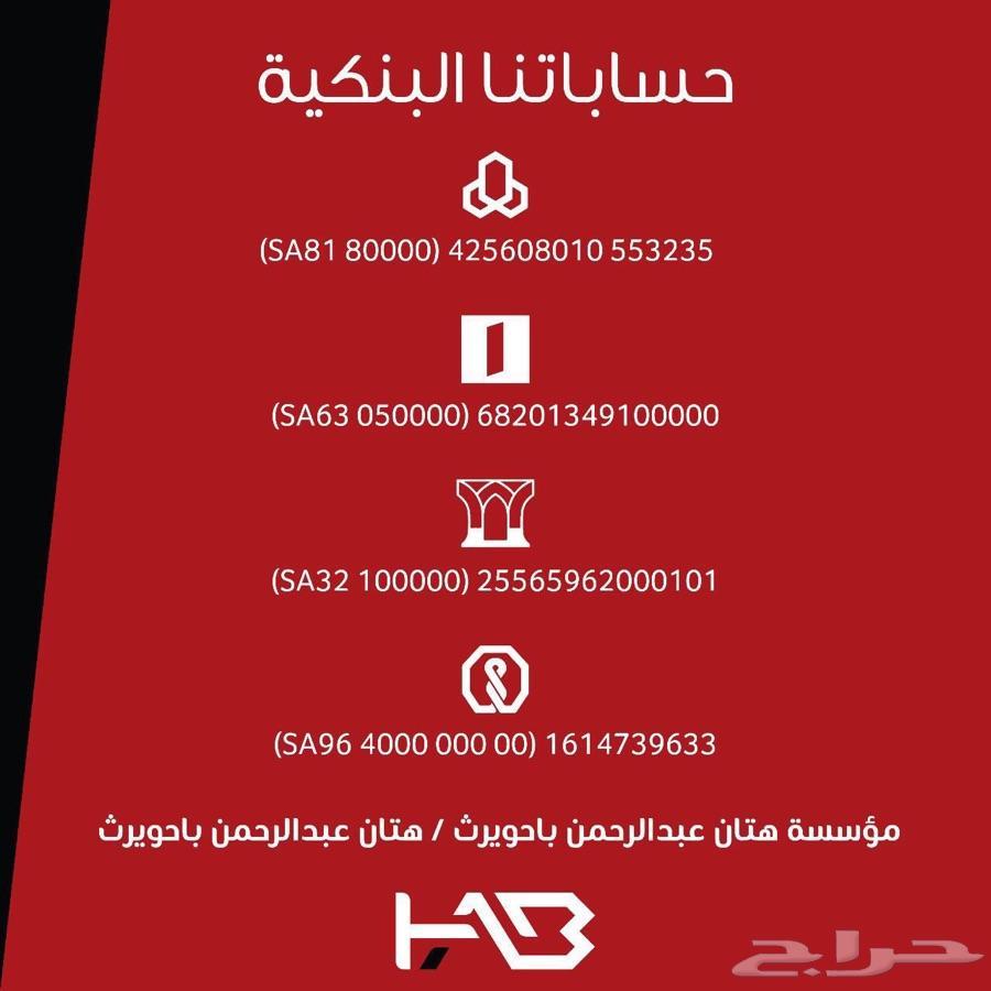 عروض شاشات HAB اندرويد للكامري2012-2017