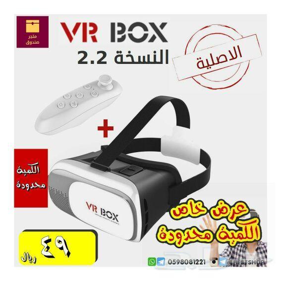 نظارة الواقع الإفتراضي الشهيرة VR BOX الأصلية