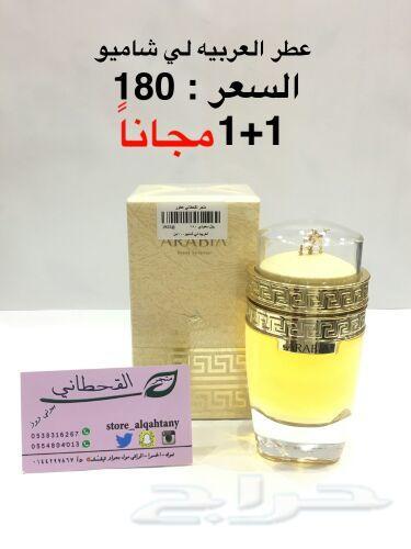 متجر القحطاني عطور \nتبوك الراقي مول