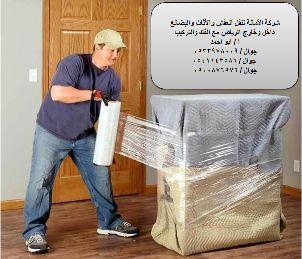 نقل عفش واثاث وبضائع وتخزين