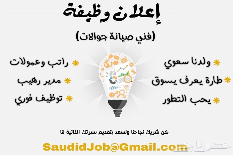 وظيفة شاغرة للسعوديين