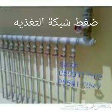 كشف تسربات المياه عزل أسطح وخزانات وحمامات