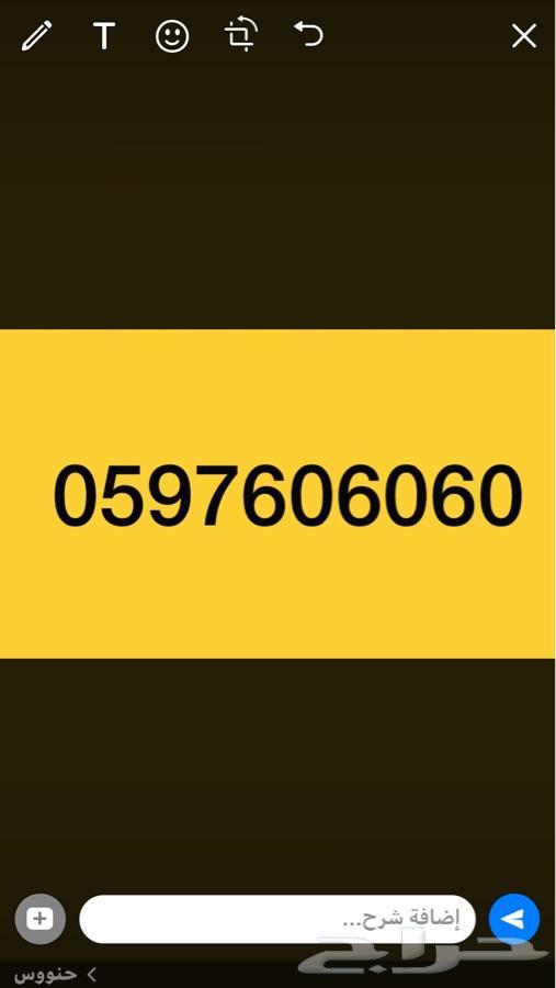 رقم للمميزين