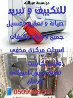 »  صيانة مكيفات اسبليت مركزي