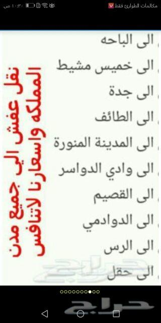 محمدلنقل العفش مع فك والتركيب داخل وخارج مكه