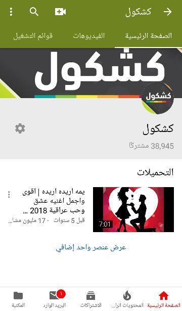 »  قناة يوتيوب فعالة الدخل (39 الف مشترك) للبيع