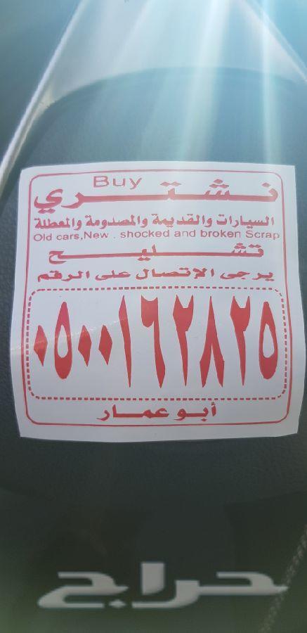 »  نشتري سيارات تشليح