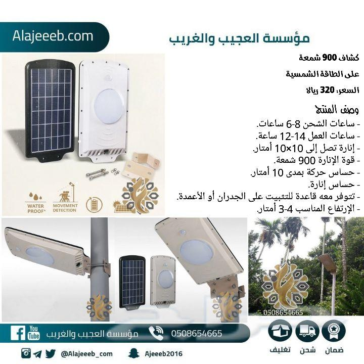 كشافات على الطاقة الشمسية