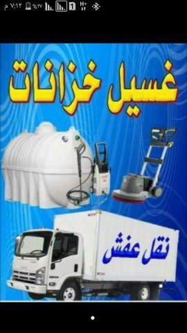 شركة نقل عفش بالمدينة المنورة وغسيل الخزانات