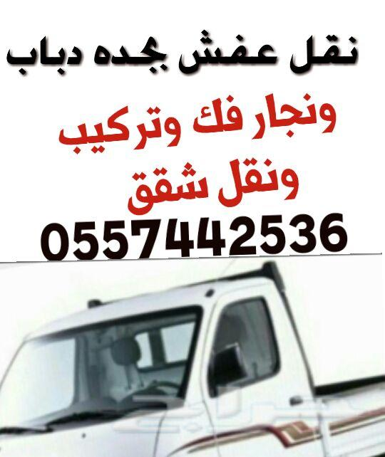 نقل عفش بجده دباب يوجد فك وتركيب ونقل شقق