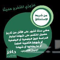 تسجيل وتحديث حافز وجميع الخدمات الاكترونية