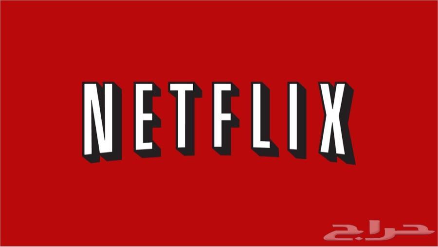 Netflix  - نتفلكس