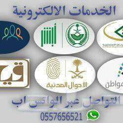 تحديث وتسجيل حافز وجميع الخدمات الاكترونيه
