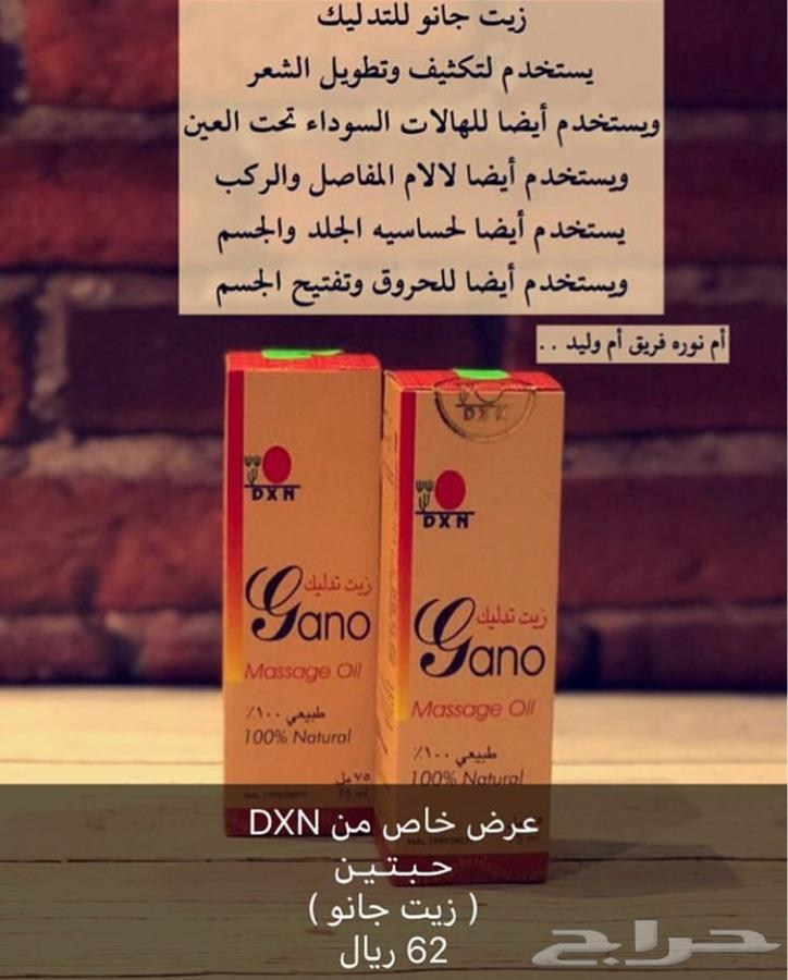 عرض خاص منتجات DXN الماليزية