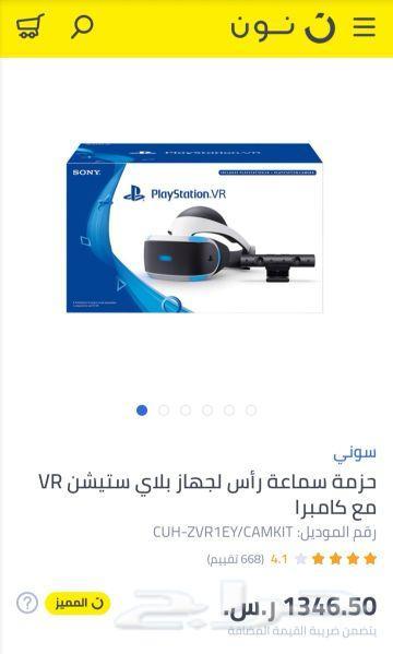 للبيع بلايستيشن 4 وسوني VR مع الكاميرا  جديدة