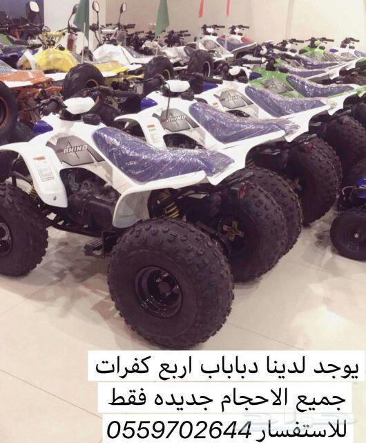 دبابات اربع كفرات فراشه همر بقي سكوتر اطفال